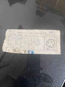 邮政单据-1958年-整寄整付使用邮资已戳记付计费单-贴有邮票3枚-湖北-武汉日戳 货号1-6-5G-4