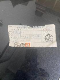 邮政单据-1958年-整寄整付使用邮资已戳记付计费单-贴有邮票2枚-湖北-武汉日戳 货号1-6-5G-6