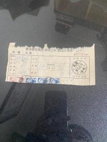 邮政单据-1956年-整寄整付使用邮资已戳记付计费单-贴有邮票4枚-武汉-管丙日戳 货号1-6-5G-8