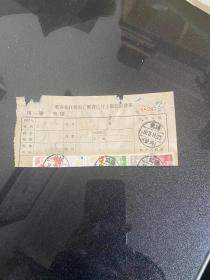 邮政单据-1956年-整寄整付使用邮资已戳记付计费单-贴有邮票6枚-武汉-管丙日戳 货号1-6-5G-15