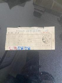 邮政单据-1956年-整寄整付使用邮资已戳记付计费单-贴有邮票3枚-武汉-管戊日戳 货号1-6-5G-18
