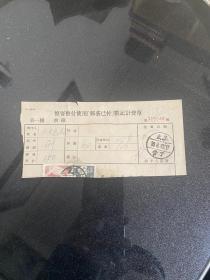 邮政单据-1956年-整寄整付使用邮资已戳记付计费单-贴有邮票2枚-武汉-管丁日戳 货号1-6-5G-25