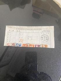 邮政单据-1956年-整寄整付使用邮资已戳记付计费单-贴有邮票6枚-武汉-管丁日戳 货号1-6-5G-30