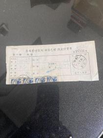 邮政单据-1956年-整寄整付使用邮资已戳记付计费单-贴有邮票4枚-武汉-管丙日戳 货号1-6-5G-31
