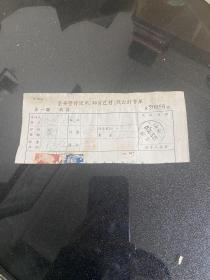 邮政单据-1956年-整寄整付使用邮资已戳记付计费单-贴有邮票2枚-武汉-管甲日戳 货号1-6-5G-32