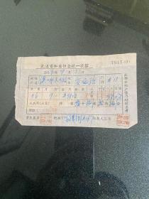 1956年武汉市私房租金统一收据 背面贴有1952年印花税票200元1枚1949年印花税票1000元1枚 货号1-6-5F-41