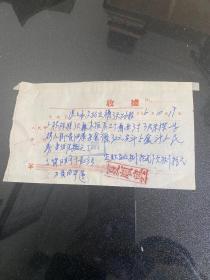 1956年手写收据 背面贴有1952年印花税票500元6枚 货号1-6-5F-45