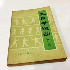 G000563 太极拳运动(修订本)(一版一印)