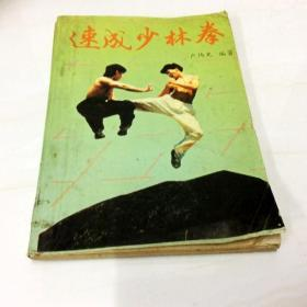 G000584 速成少林拳(一版一印)