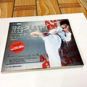 G000641 简阅书系跆拳道考级全典(一版一印)