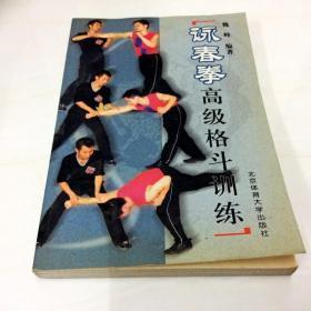 G000648 咏春拳高级格斗训练(一版一印)