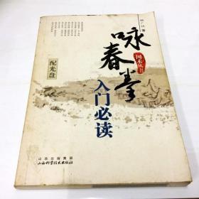 G000649 咏春拳入门必读(一版一印)