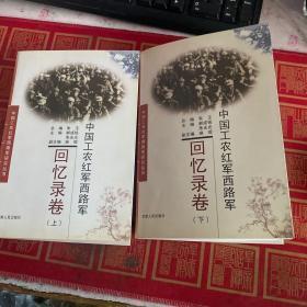 中国工农红军西路军.回忆录卷  上下册