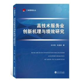高技术服务业创新机理与绩效研究  刘中艳、肖遗规 著 武汉大学出版社 9787307214071