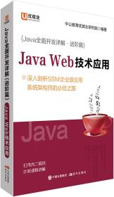 中公教育Java全面开发详解(进阶篇):JavaWeb技术应用