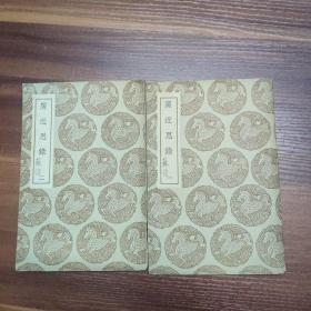 广近思录-一、二(两册全)-民国25年初版