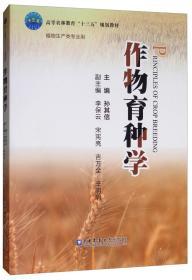作物育种学