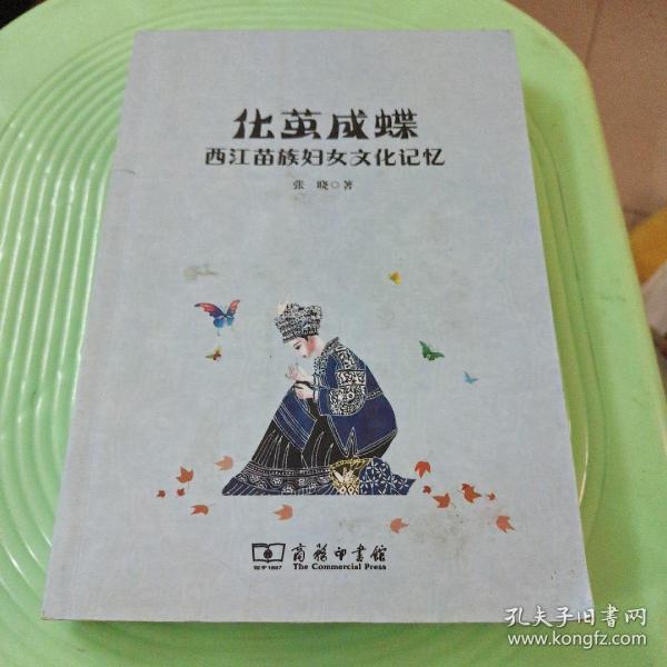 化茧成蝶:西江苗族妇女文化记忆