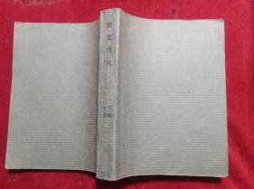 语文学习(期刊1992年1∽12期合订本)16开