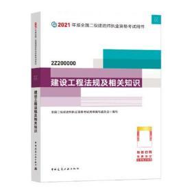 二级建造师 2021教材 2021版二级建造师 建设工程法规及相关知识