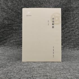 绝版| 诗美断想(精装) 定价66元