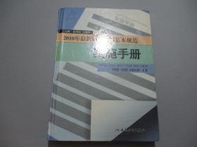 2010年最新病例书写基本规范 实施手册