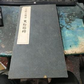 门楼线装书47        纯手工拓片经折装《唐柳公权书玄秘塔碑》