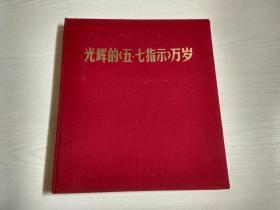 光辉的五七指示万岁(只是书的外壳 红布面硬精 无内容 )内里有较牢固夹文件的铁夹子 见图