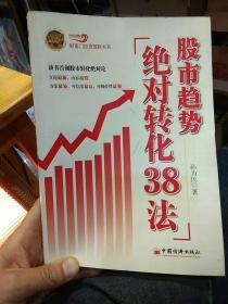 【一版一印】股市趋势绝对转化38法  孙为民  著  中国经济出版社9787501791460