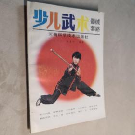 少儿武术器械套路 32开 平装本 李德成 林素朴 编著 河南科学技术出版 1999年1版1印 私藏 9.5品