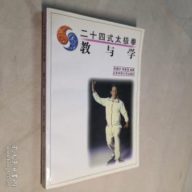 二十四式太极拳教与学 32开 平装本 李德印 李春莲 编著 北京体育大学出版社 1998年1版3印 私藏 全新品相