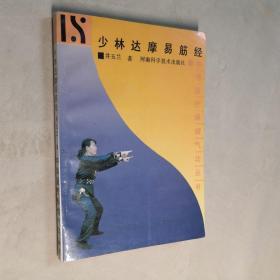 少林达摩易筋经 32开 平装本 井玉兰 著 河南科学技术出版社 1990年1版1印 私藏 全新品相