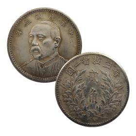 民国三年纪念币袁大头银元银毫收藏硬币复古银圆民国贰角铜质小币