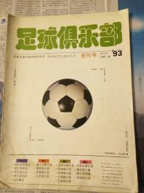 足球俱乐部1993年(创刊号)