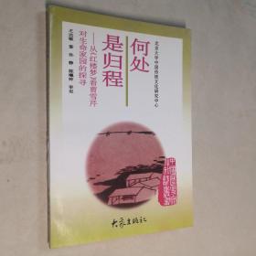 中国历史文化知识丛书 何处是归程 从《红楼梦》看曹芹对生命家园的探寻 32开 平装本 王达敏 著 大象出版社 1997年1版1印 私藏 全新品相