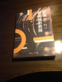 新编新闻摄影教程/21世纪高等院校新闻学与传播学经典教材