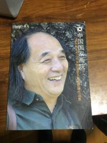 中国国家画院 高卉民艺术工作室首届花鸟画高研班作品集