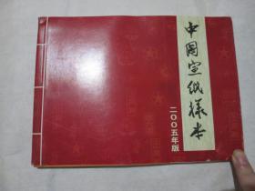 中国宣纸样本2005年版