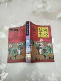 佛经故事精选    刘敏杰、般若 主编      大众文艺出版社