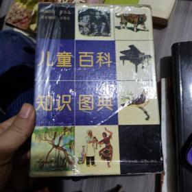 儿童百科知识图典全10册