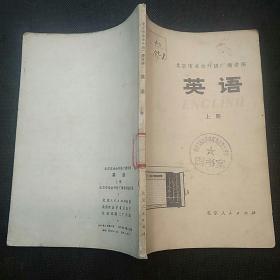 北京市业余外语广播讲座:英语 (上册74年1版精美插图)