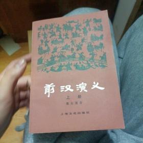 前汉演义上下(上海文化出版社)