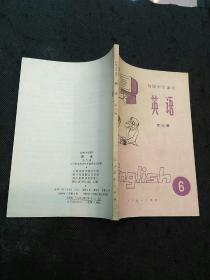 初级中学课本:英语(第六册)(84年1版洁净如新未阅读)