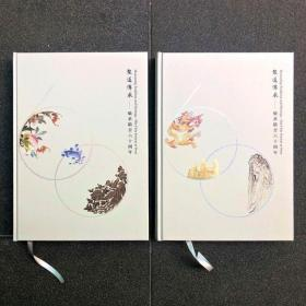 (限量)聚道传承 敏求精舍六十周年 一套两本 Honouring Tradition and Heritage: Min Chiu Society at Sixty