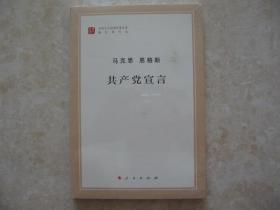 共产党宣言(单行本)(全新未开封)