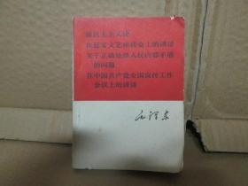 文革64开268页---毛泽东 新民主主义论、在延安文艺座谈会等等