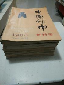 中国钱币(1983创刊号:1.2.3,1984:1.2.3.共6本被装订在一起),(1986:1.2.3.4共4本被装订在一起),(1987:1.2.3.4共4本被装订在一起),1988:1.2.3.,(1989:1.2.3.4共4本被装订在一起),1990:1.2.4 共计24本如图合售