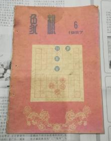 象棋(1957年6期)