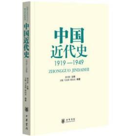 中国近代史(1919—1949) 中华书局