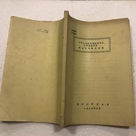 中华人民共和国地名词典、江苏省南京市地名词目释文初稿(大16开)